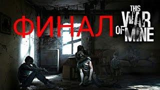 ВОЙНА ОКОНЧЕНА- Прохождение игры This War of Mine на андроид #19