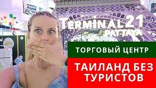 ТАИЛАНД БЕЗ ТУРИСТОВ 2020 ОБЗОР ТОРГОВОГО ЦЕНТРА 21 терминал Паттайя ВЫСТАВКА ЖИВОТНЫХ ФУДКОРТ