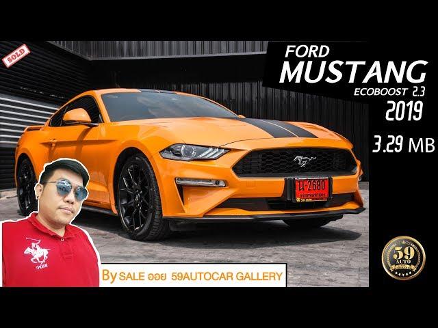 Ford Mustang 2.3 EcoBoost 2019 ราคา 3ล้านกว่าบาท ทำไมลูกค้าถึงกล้าซื้อกับ 59 AUTOCAR