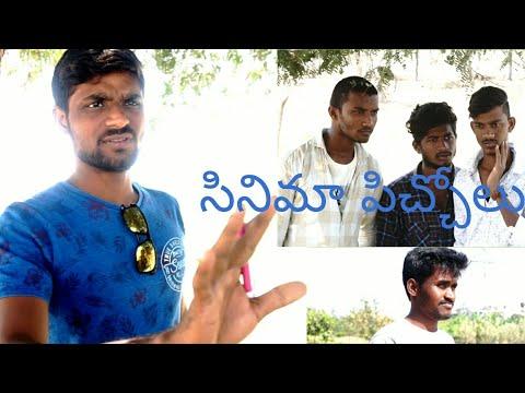 Cinema pichollu ,cinema auditions ,top5 telugu short films comedy entertainment videos