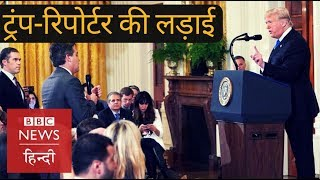 US President Donald Trump clashes with CNN's Jim Acosta during presser in White House (BBC Hindi)