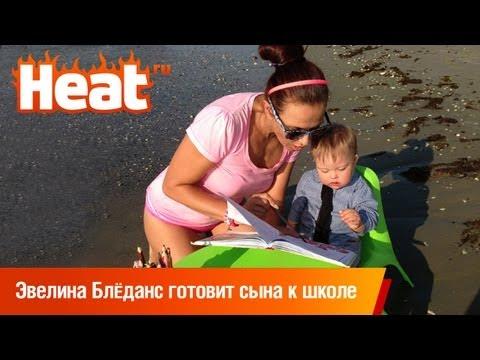 Эвелина Блёданс готовит сына к школе