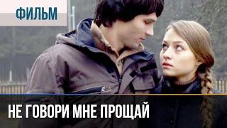 ▶️ Не говори мне Прощай | Фильм / 2016 / Детектив, криминал, мелодрама