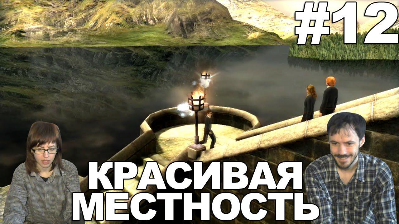 Гарри Поттер и Орден Феникса прохождение │КРАСИВАЯ ...