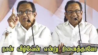 106 நாள் சிறைக்கு பின்.. பா.சிதம்பரம் முதல் பேச்சு | P. Chidambaram First Speech after Tihar jail
