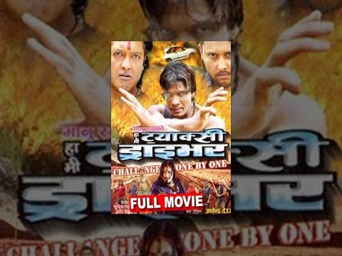 Hami Taxi Driver || हामी ट्याक्सी डाइभर || Nepali Full Movie