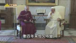 教宗寄語聖公會首席主教:兩教分歧影響不亞於一個醜聞或包袱(19-6-2014)