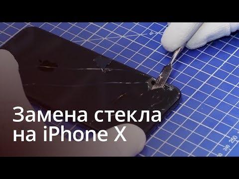 Замена заднего стекла на IPhone X