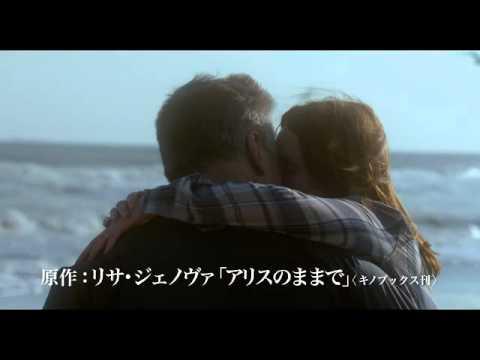 映画『アリスのままで』特報