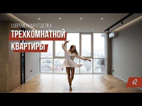 СОВРЕМЕННЫЙ РЕМОНТ КВАРТИР В КРАСНОДАРЕ