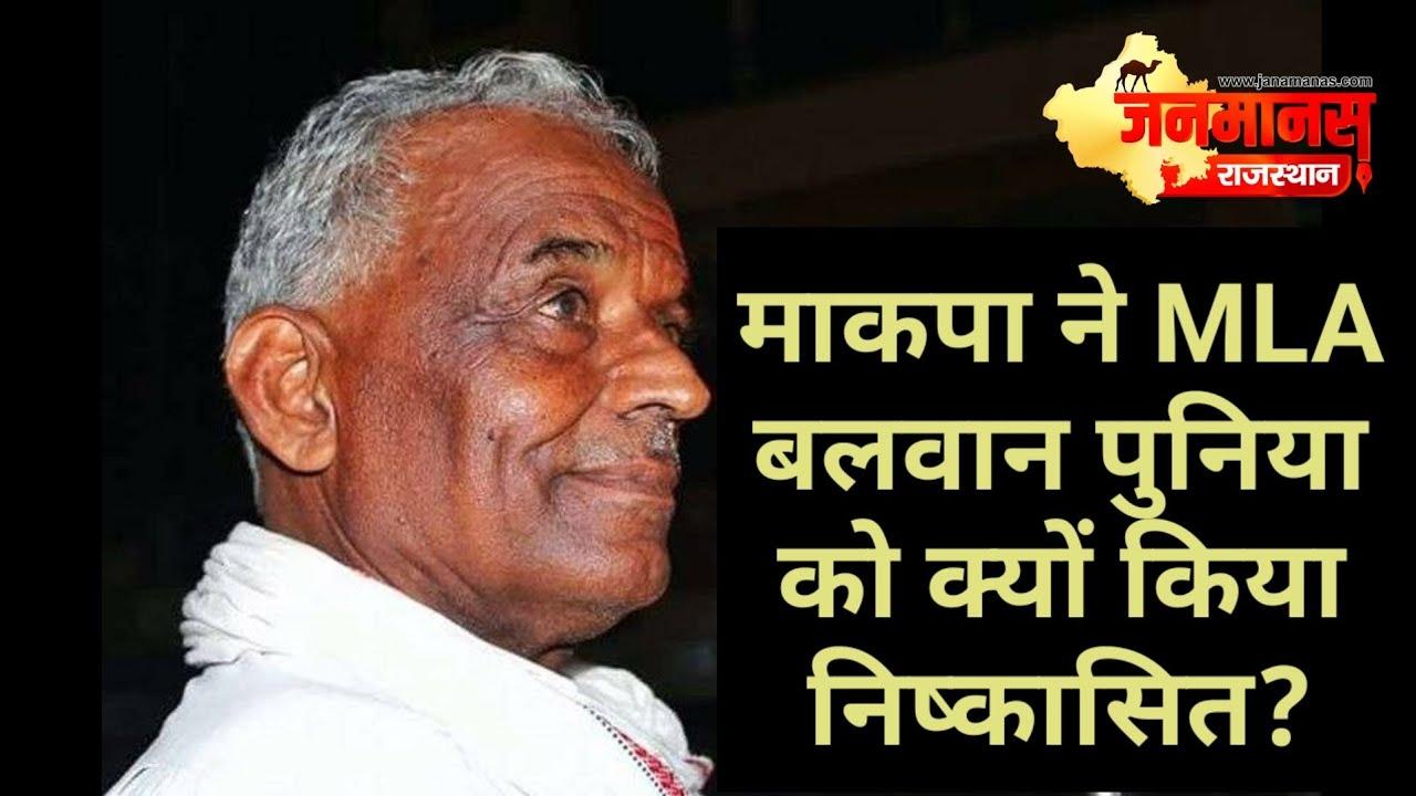 विधायक बलवान पुनिया का पार्टी से निष्कासन क्यों किया-माकपा राजस्थान राज्य सचिव अमराराम !