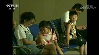 《生活提示》 20191024 APP可能泄漏孩子隐私| CCTV