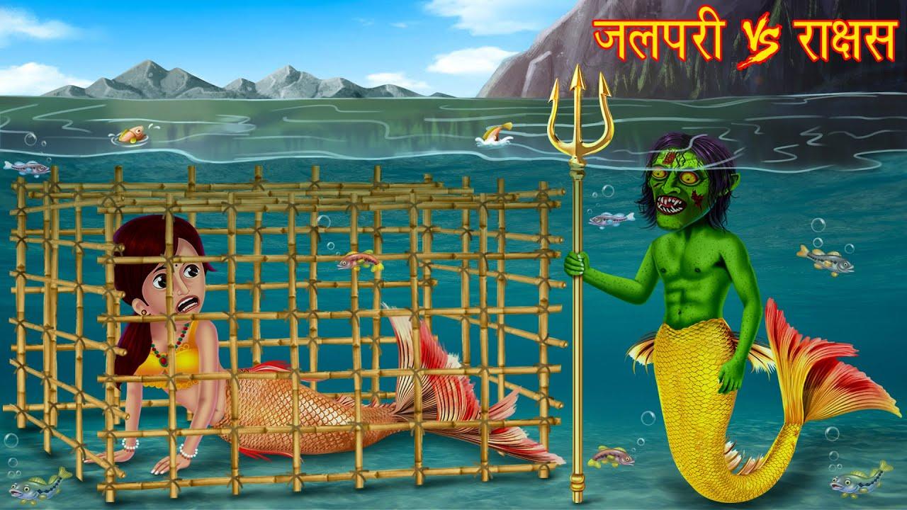 Download जलपरी Vs राक्षस | जादुई जलपरी - 6 | Part 6 | Hindi Horror Stories | Hindi Stories | Hindi Kahaniya