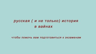 русская (и не только) история в вайнах