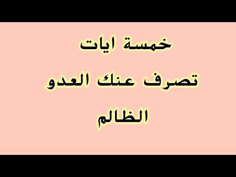 لنصر وغلبة الاعداء ردديها دوم وسترين عجبا روحانيات للنصر على الاعداء دعاء مجرب للنصر على الاعداء دعاء Islam Facts Islam Beliefs Islamic Inspirational Quotes