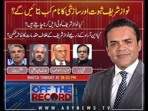 Off The Record  4th January 2018 - Ary News