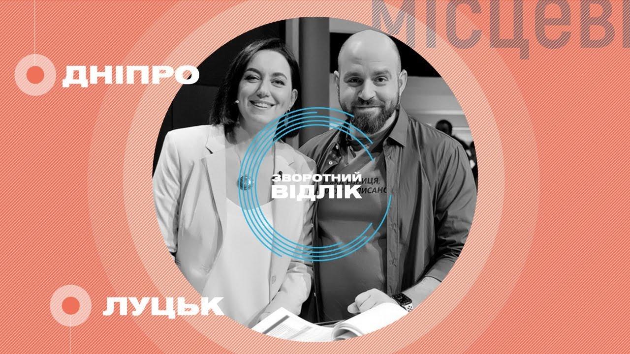 Обратный отсчет от 21.09.2020 Дніпропетровщина та Волинь: передвиборчі обіцянки та реальні проблеми