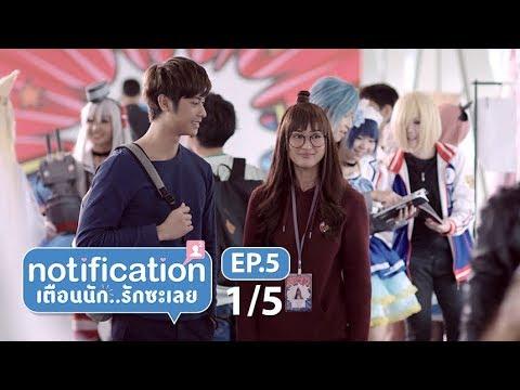 Notification เตือนนัก รักซะเลย EP.5[1/5] l Mello Thailand | 1-05-2018