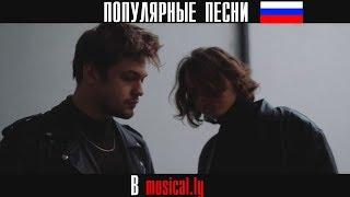 🎧 ПОПУЛЯРНЫЕ ПЕСНИ В musical.ly 🎧 РУССКИЕ ПЕСНИ В musical.ly