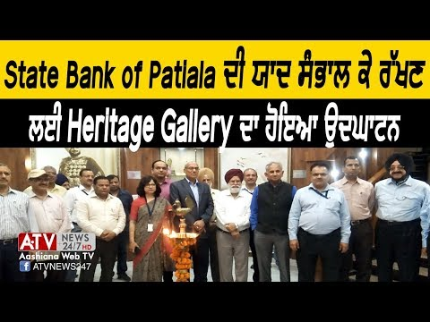 State Bank of Patiala Heritage Gallery ਦਾ ਹੋਇਆ ਉਦਘਾਟਨ | ATV News | Patiala