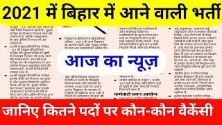 नई भर्ती || Bihar SI || bihar police || bihar ssc ,bihar upcoming vacancy 2021,bssc, bpsc,daroga,cgl