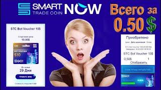 Аукцион STC NOW 90% чистой прибыли!!!