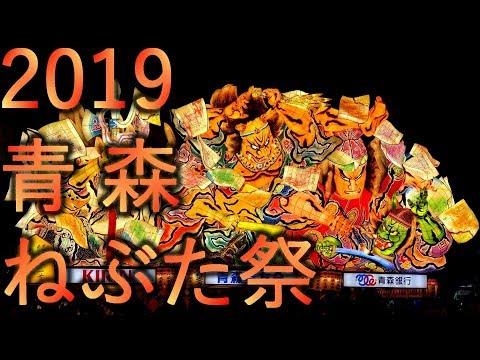 【青森ねぶた祭】2019 青森市【全編】4K60P
