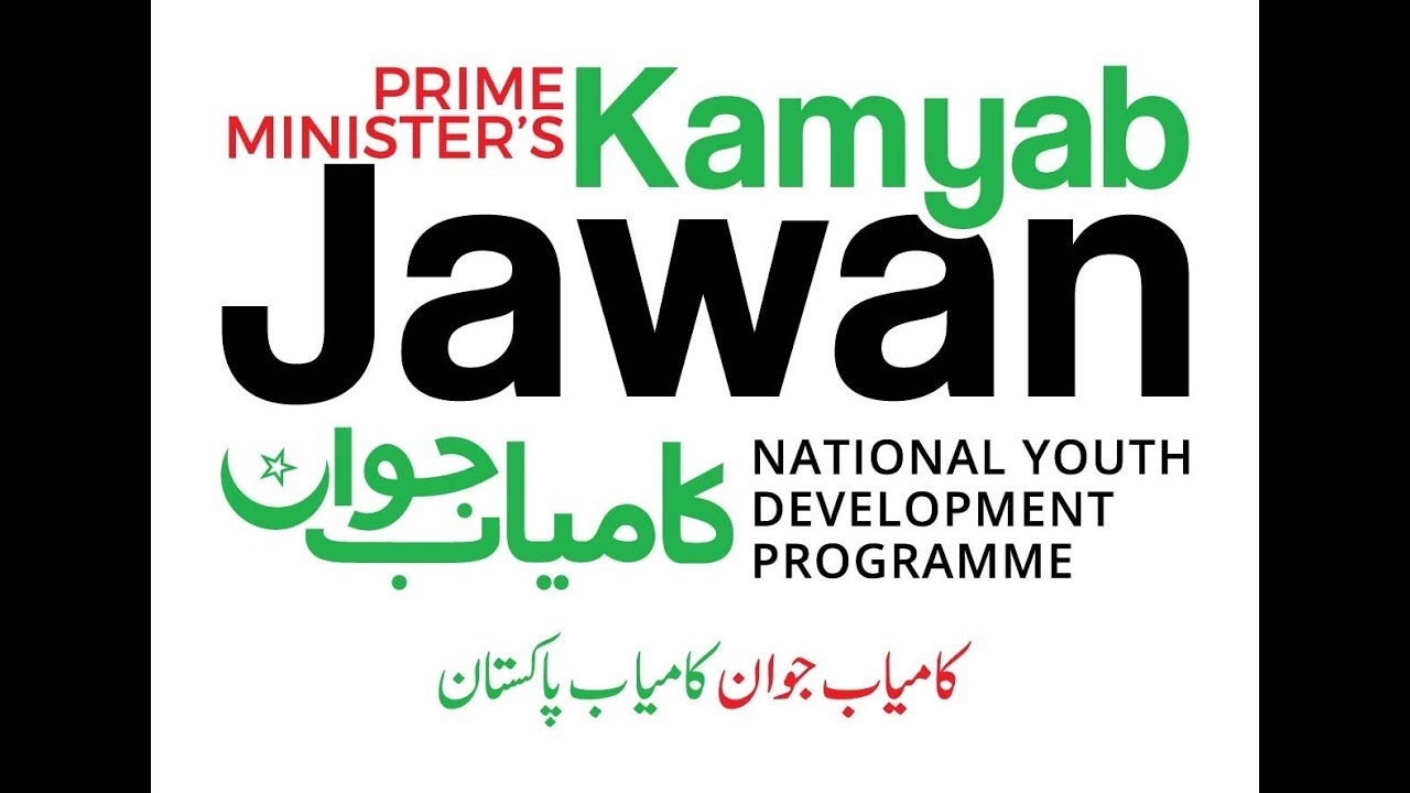Hunarmand nojawan program- Prime Minister Kamyab Jawan Program - YouTube
