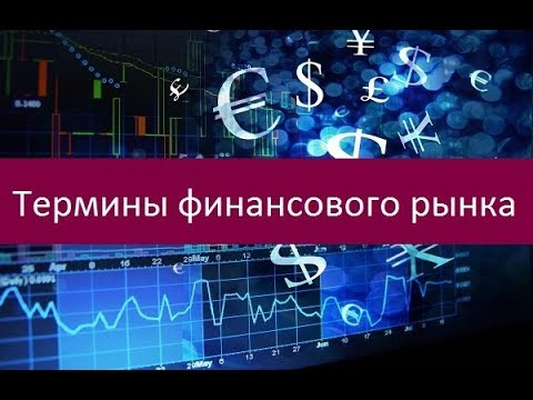 Термины финансового рынка. Что нужно знать новичку