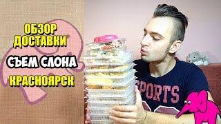 Съем слона. 20 блюд за 1000 рублей!!! Обзор доставки еды. Сеть столовых  Красноярск
