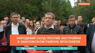 Народный сход против застройки в Заволжском районе Ярославля