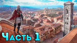 Прохождение Assassin's Creed Identity ►Начало убийств Часть: 1