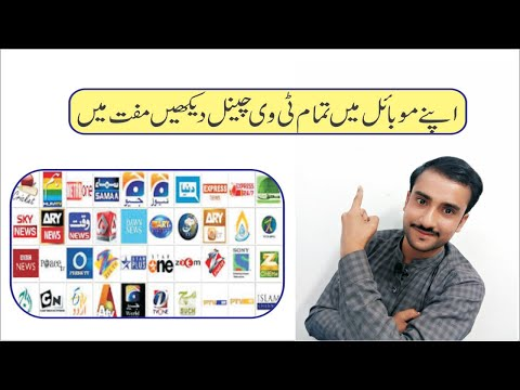 How To Watch Live TV Channels On Android Mobile Phone