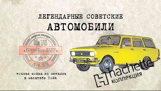 Москвич 2137 / Коллекционный / Советские автомобили Hachette № 75/ Иван Зенкевич