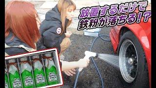 プロが作ったオススメ洗車用ケミカル!カンタン高品質な『名もなき』シリーズ登場!Part2