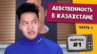 Биржан Ашим о девственности и абортах в Казахстане часть 1 | Любопытная Варвара