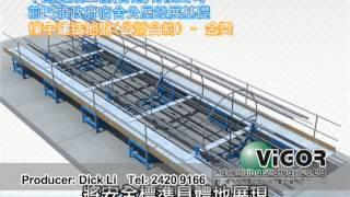 建造業安全獎勵計劃 2012-2013-中國建築