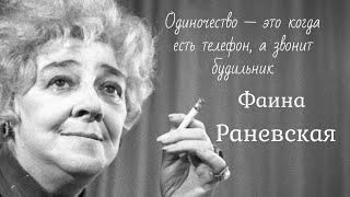 Королева сарказма Фаина Раневская. Цитаты и афоризмы.