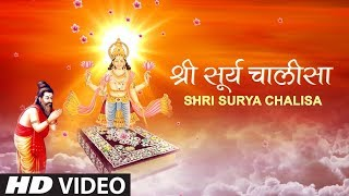 मकर संक्रांति २०१८  Special !!! Surya Chalisa I ANURADHA PAUDWAL I Full HD Video I SURYA UPASANA