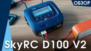 Зарядное устройство SkyRC D100 V2 подробный обзор, характеристики, комплектация