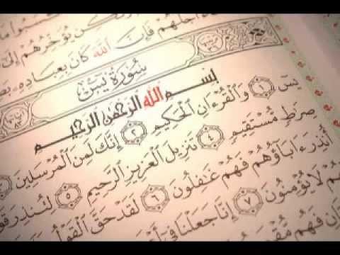 احمد العجمي - سورة يس...