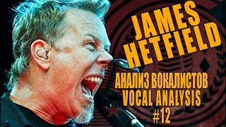 JAMES HETFIELD | METALLICA | АНАЛИЗ ВОКАЛА #12 |