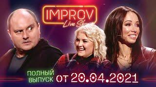 Импровизация Сочная коза и Семеро козлят Полный выпуск Improv Live Show от 20 04 2021