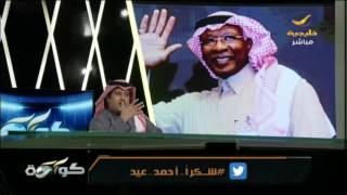 تركي العجمة لـ أحمد عيد أنت رجل استثنائي