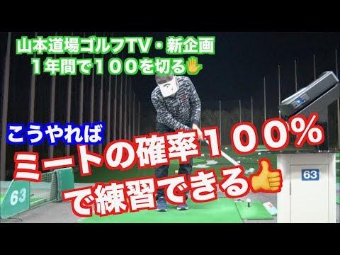 【新企画!!】ミート率100%で練習する!!1からゴルフをやって1年間で100を切る!!②