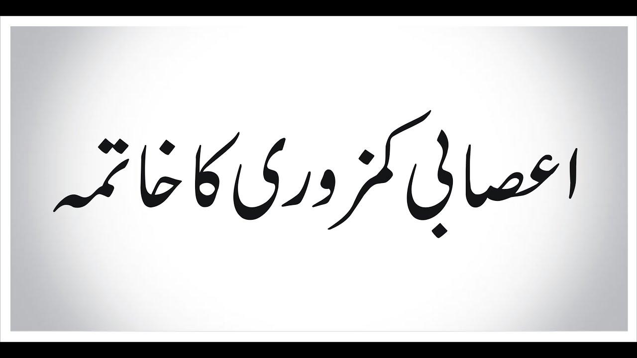 Asabi kmzori door krne ka homemade solution in urdu  Buy