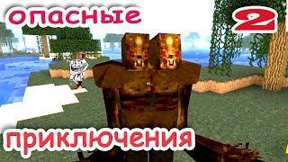 ч.02 Minecraft Опасные приключения - В поисках удачи