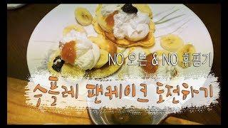 NO오븐 & NO휘핑기로 수플레 팬케이크 도전하…
