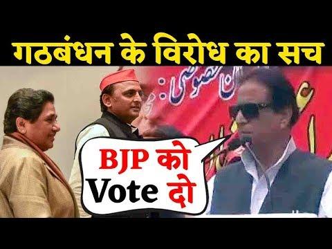 Azam Khan ने क्यों फूंका SP-BSP गठबंधन के खिलाफ बिगुल