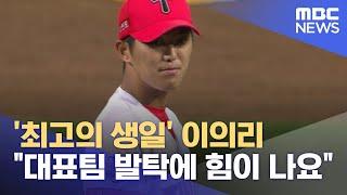 """'최고의 생일' 이의리 """"대표팀 발탁에 힘이 나요"""" (2021.06.17/뉴스데스크/MBC)"""
